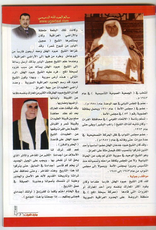 المقالة في مجلة منارة الفرات 2