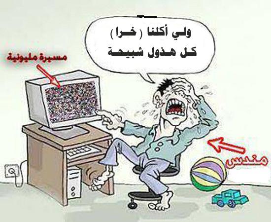 مندس يشاهد مسيرة مليونية على الفضائية السورية