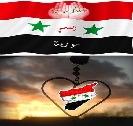 يارب أحمي سوريا وشعبها