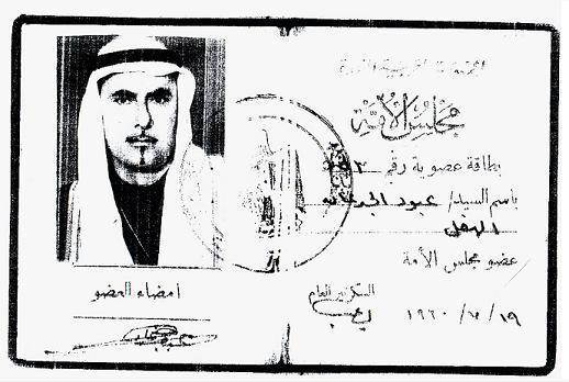 بطاقة عضوية في مجلس الأمة عام 1960